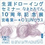 「生涯ドローイングセミナー」10周年記念展のお知らせ