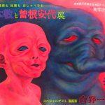 【1/11】「特殊漫画家-前衛の道」連続二人展 最終回 根本敬×曽根安代