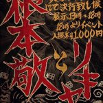 【11/9】「特殊漫画家-前衛の道」連続二人展 第三回 根本敬×リキヤ