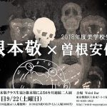 「特殊漫画家-前衛の道」根本敬×曽根安代 二人展のお知らせ