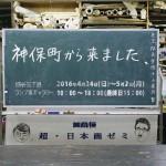 「超・日本画ゼミ」による展覧会のお知らせ