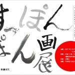 「超・日本画ゼミ」2016年度 修了展のお知らせ