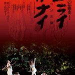 小林加世子さん(造形基礎I、超・日本画ゼミ 修了生)が出演する公演のお知らせ