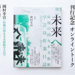 【11/27】岡村幸宣著『未来へ 原爆の図丸木美術館学芸員 作業日誌 2011-2016』 刊行記念オンライントーク