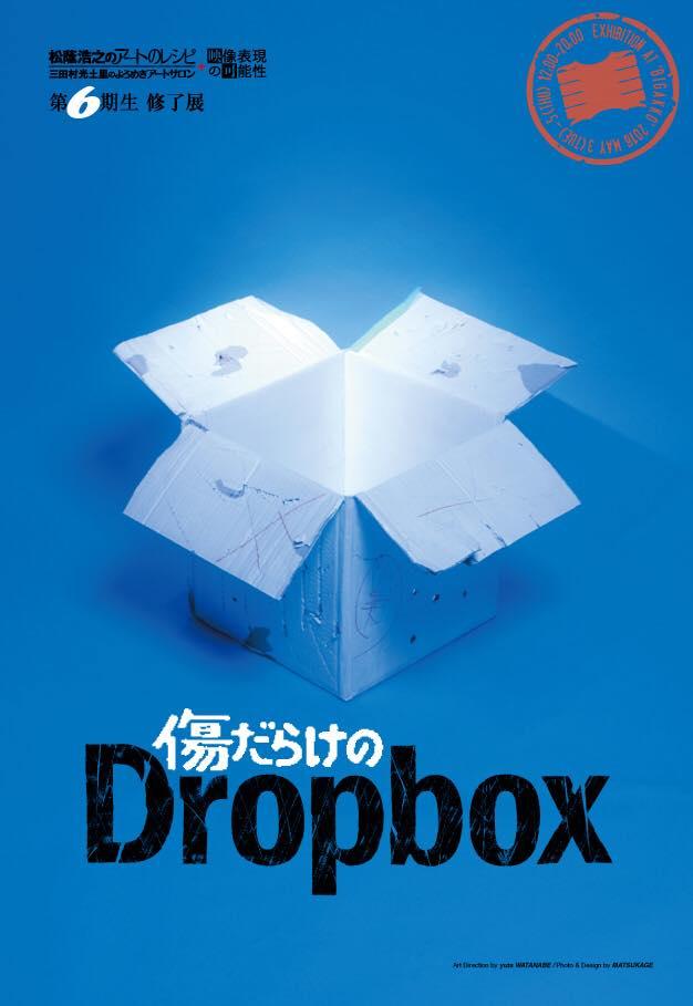 「傷だらけのDropbox」
