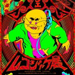 「特殊漫画家-前衛の道」TACO ché レコジャケ展のお知らせ