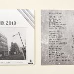 50周年アーカイブ 第2回:オリジナル校歌の制作