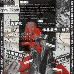 【7/28】雨天結構(決行)神保町ルーフトップ芸術まつり