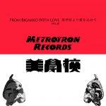 """【歌う言葉、歌われる文字】コンピレーション・アルバム""""From Bigakko With Love, 美学校より愛を込めて Vol.2""""がリリース"""
