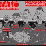 「特殊漫画家-前衛の道」2018年度修了展のお知らせ