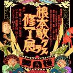 「特殊漫画家-前衛の道」2019年度修了展のお知らせ