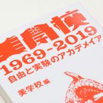 書籍『美学校1969-2019』出版のお知らせ