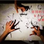 【12/28】無体ワークショップ発表会「意図的な女たちの即興」